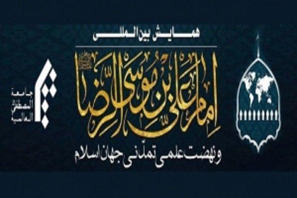 همایش بین المللی امام رضا(ع) و نهضت علمی تمدنی دنیا اسلام