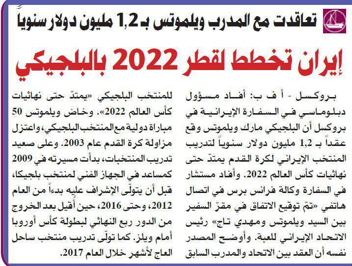 گزارش نشریه الرایه قطر در خصوص امضای قرارداد ویلموتس با فدراسیون فوتبال ایران