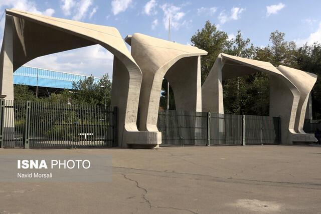 دانشگاه تهران در تابستان تعطیل نیست، ترم تابستانی نداریم