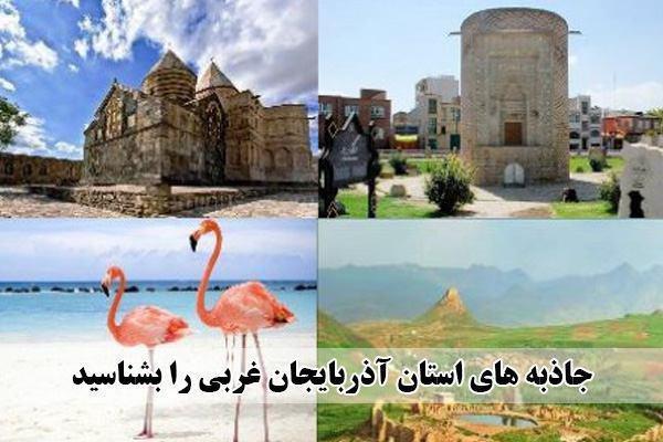 آذربایجان غربی مهد تاریخ و تمدن ایران، سفری به دیار هزار و یک شب